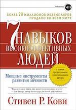 книги по личностному росту